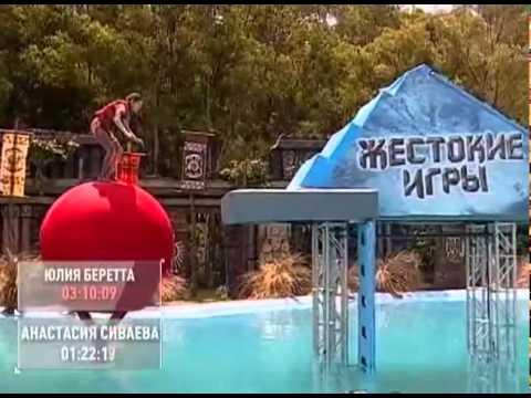 Настя Сиваева в жестоких играх 1 этап