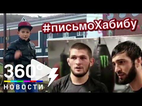 Хабиб Нурмагомедов исполняет мечты детей