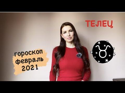 ТЕЛЕЦ ♉️ Гороскоп 🤩 Февраль 2021