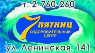 видео Развлекательный комплекс Семь пятниц | Новосибирск | Зайди прямо сейчас | НА ВСЕ 360°