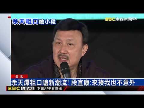 批新潮流綁架民進黨 余天嗆:段宜康「他X的」欠揍