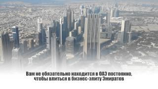 Регистрация оффшорной компании в ОАЭ(, 2015-06-11T10:53:18.000Z)
