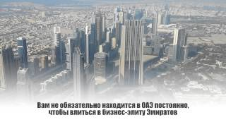 Регистрация оффшорной компании в ОАЭ(Регистрация оффшорной компании в ОАЭ https://offshorewealth.info/best-offshore-services/c18-best-offshore-services/incorporation-of-company-uae-rak/ ..., 2015-06-11T10:53:18.000Z)