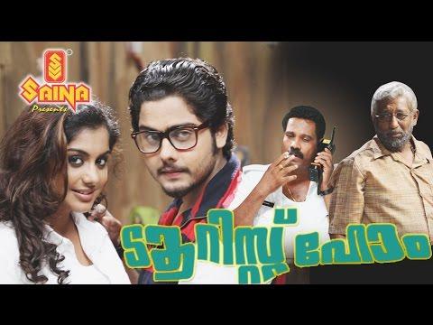 Tourist Home | Malayalam Full Movie | Kalabhavan Mani, Nedumudi Venu, Lena
