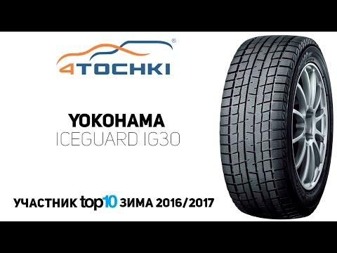 Зимняя шина Yokohama iceGUARD iG30 на 4 точки. Шины и диски 4точки - Wheels & Tyres