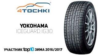 Зимняя шина Yokohama iceGUARD iG30 на 4 точки. Шины и диски 4точки - Wheels & Tyres(, 2016-09-07T12:19:11.000Z)