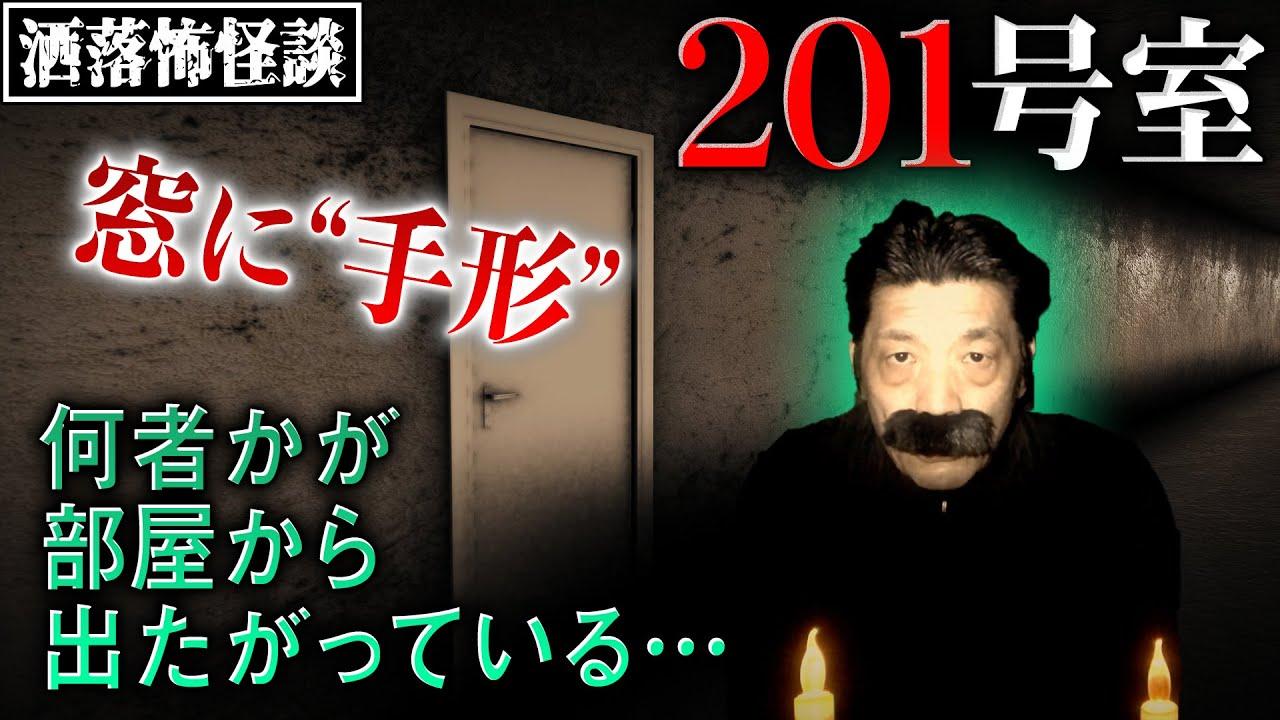 【洒落怖】【201号室】空き部屋に誰かが…【BBゴローチャンネル】