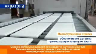 Мебель для ванных комнат Акватон(«Акватон» - крупнейший производитель мебели для ванной комнаты (далее МВК) в России и СНГ. Компания осуществ..., 2012-09-22T14:46:11.000Z)