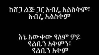 Aster Aweke - Segno let ሰኞ ለት (Amharic With Lyrics)