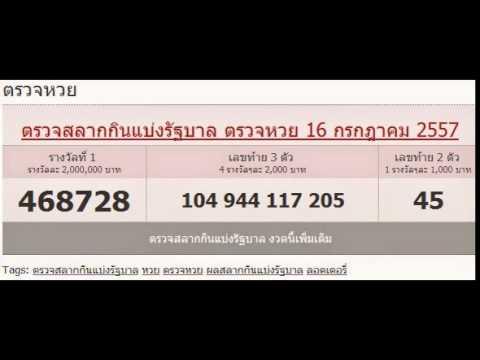 ตรวจหวย 16 กรกฎาคม 2557 ผลสลากกินแบ่งรัฐบาล 16/7/57 เลขที่ออก หวยย้อนหลัง