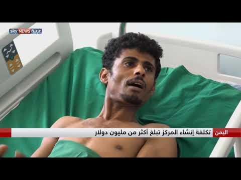 تعز.. افتتاح مركز جراحة العظام بمستشفى الثورة  - نشر قبل 5 ساعة