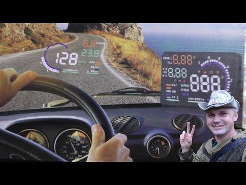 Зеркальный проектор скорости. HEAD UP DISPLAY CAR
