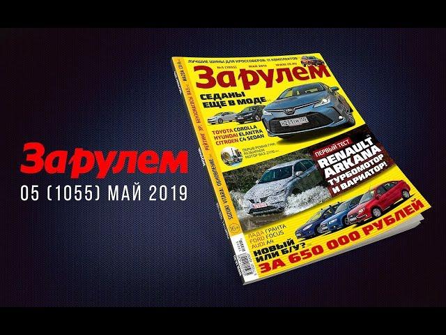 Майский выпуск журнала «За рулем»: не пропусти самое интересное!