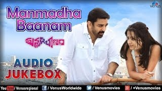 Manmadha Baanam - Telugu Movie || Full Songs Jukebox || Kamal Hassan, Madhavan, Trisha