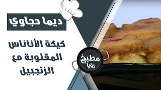 كيكة الأناناس المقلوبة مع الزنجبيل - ديما حجاوي