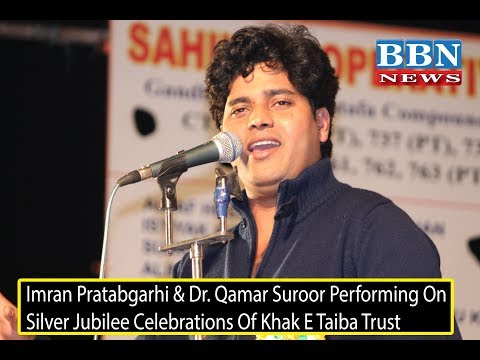 Imran Pratabgarhi & Dr. Qamar Suroor Performing On Silver Jubilee Celebrations Of Khak E Taiba Trust