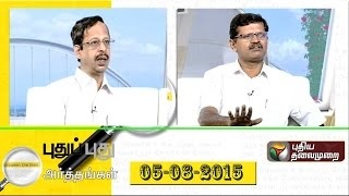 Puthu Puthu Arthangal today spl shows 05-08-2015 full hd youtube video 5.8.15 | Puthiya Thalaimurai TV Show 5th August 2015 at srivideo