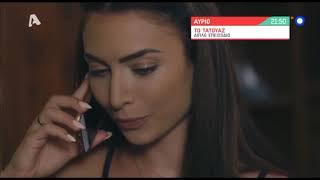 alterinfo.gr - Τατουάζ: Επεισόδια 39 + 40, Β' Κύκλος (trailer)