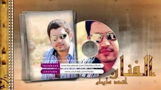 احمد سليمان ما ضل حب في هالدنيا