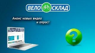 Анонс новых видео и ОПРОС