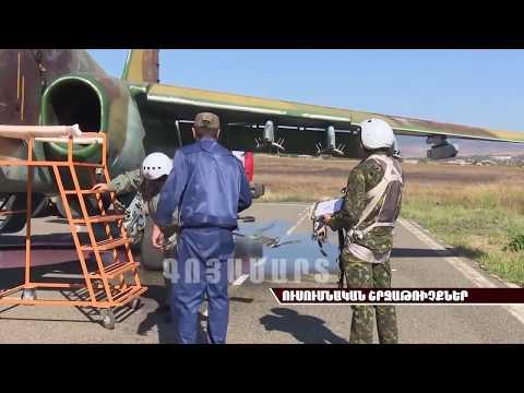 ВВС Армении.Учения в Нагорном Карабахе/Armenian Air Force.Exercises In Nagorno-Karabakh.