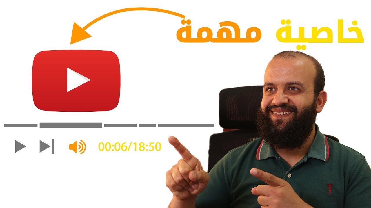 خاصية تقسيم خط الوقت الجديدة في اليوتيوب، ولماذا يفضل وضع الفيديو غير مدرج في البداية؟