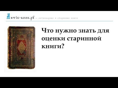 Что нужно знать для оценки старинной или антикварной книги?