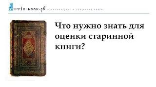 Что нужно знать для оценки старинной или антикварной книги?(, 2015-09-10T14:32:56.000Z)