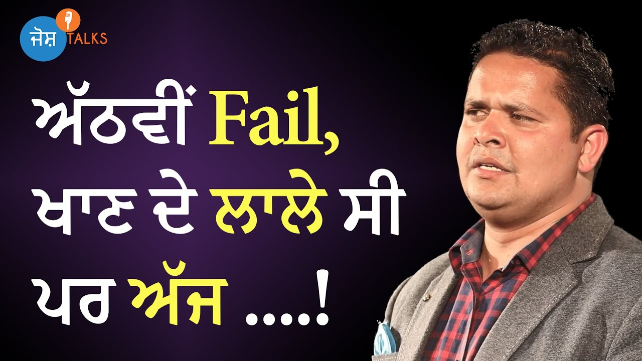 Dreams ਪੂਰੇ ਕਰਨੇ ਹਨ ਤਾਂ ਦੇਖੋ ਇਹ Video | Hardwork Motivation | Rohit Kalra | Josh Talks Punjabi