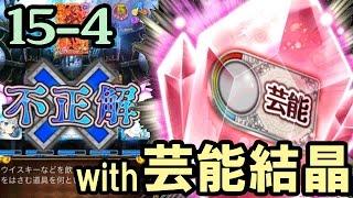 【黒猫のウィズ】芸能結晶を付けてアユタラ15-4に挑戦!【実況】