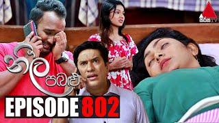 Neela Pabalu - Episode 802 | 30th July 2021 | Sirasa TV Thumbnail