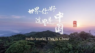Hello world, this is China