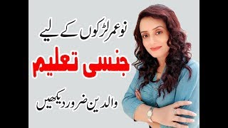 How to educate  teens Tahira Rubab Consultant Clinical Psychologist