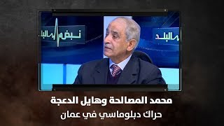 محمد المصالحة وهايل الدعجة - حراك دبلوماسي في عمان