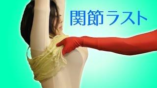 関節なるべく曲げないお着替え - おくら審議会【日本エレキテル連合】 thumbnail