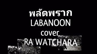 พลัดพราก - LABANOON (Cover) Ra Watchara