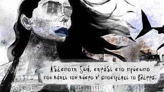 Θανάσης Παπακωνσταντίνου, Σωκράτης Μάλαμας - Αδέσποτη Ζωή - Official Lyric Video