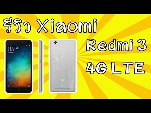 Xiaomi Redmi 3 มือถือสเปคเทพราคาถูก แบรนด์อันดับหนึ่งของจีน