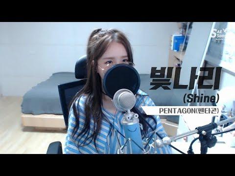 펜타곤(PENTAGON) - 빛나리(Shine) COVER By 새송|SAESONG