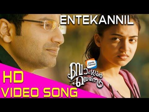 ENTE KANNIL | Bangalore Days Songs | NivinPauly | Dulquar Salman | Fahad Fazil | Nazriya