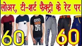 T-shirts manufacturer | men's lower manufacturer | wholesale market in delhi | lower | T-shirts