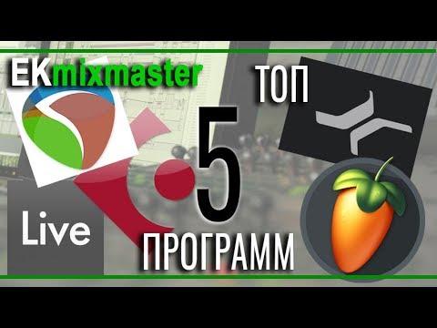 Топ 5 программ для создания музыки на компьютере [EKmixmaster]