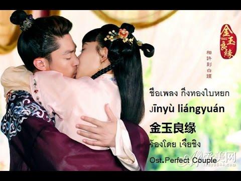 กิ่งทองใบหยก Jīnyù liángyuán金玉良缘 Verหญิง เนื้อเพลงไทยคำแปล Ost คู่วุ่นชุลมุนรัก Perfect Couple