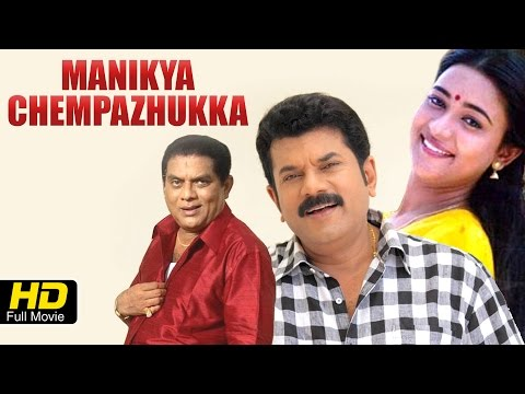Manikya Chempazhukka |  Mukesh, Mathu, Jagathi Sreekumar |#Comedy Movie | latest Malayalam Movie