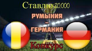 Румыния Германия Чемпионат Мира 28 03 2021 Прогноз на Футбол