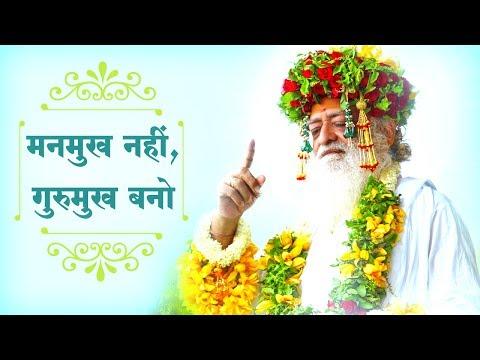 मनमुख नहीं, गुरुमुख बनो | तात्त्विक सत्संग | Sant Shri Asharam Bapu Ji Satsang