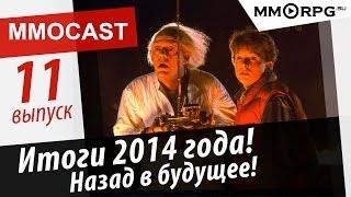 MMOCast #11. Итоги 2014 года. Назад в Будущее! via MMORPG.su