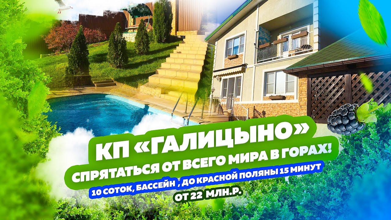 КП «Галицино». Купить дом в Красной Поляне. Жить в тишине и спокойствии. Свой выход в лес. Баня!