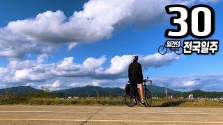30일간의 자전거 전국일주 몰아보기