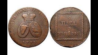 Одна такая монета и ты богат как шейх! Самые дорогие пробные царские монеты!